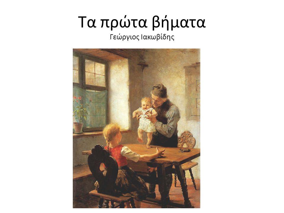 Τα πρώτα βήματα Γεώργιος Ιακωβίδης