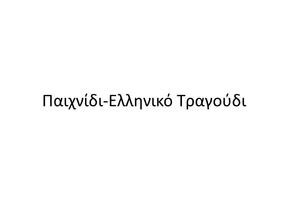 Σπίτι παλιό στίχοι Λευτέρης Παπαδόπουλος μουσική Νίκος Λαβράνος «Είχε αυλή, είχε μάντρα και πηγάδι κι είχε τσαμπιά η γριά κληματαριά.