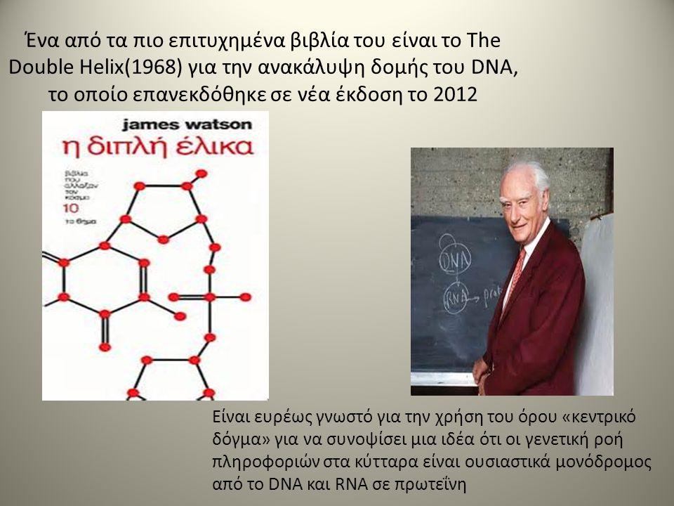 Ένα από τα πιο επιτυχημένα βιβλία του είναι το The Double Helix(1968) για την ανακάλυψη δομής του DNA, το οποίο επανεκδόθηκε σε νέα έκδοση το 2012 Είναι ευρέως γνωστό για την χρήση του όρου «κεντρικό δόγμα» για να συνοψίσει μια ιδέα ότι οι γενετική ροή πληροφοριών στα κύτταρα είναι ουσιαστικά μονόδρομος από το DNA και RNA σε πρωτεΐνη