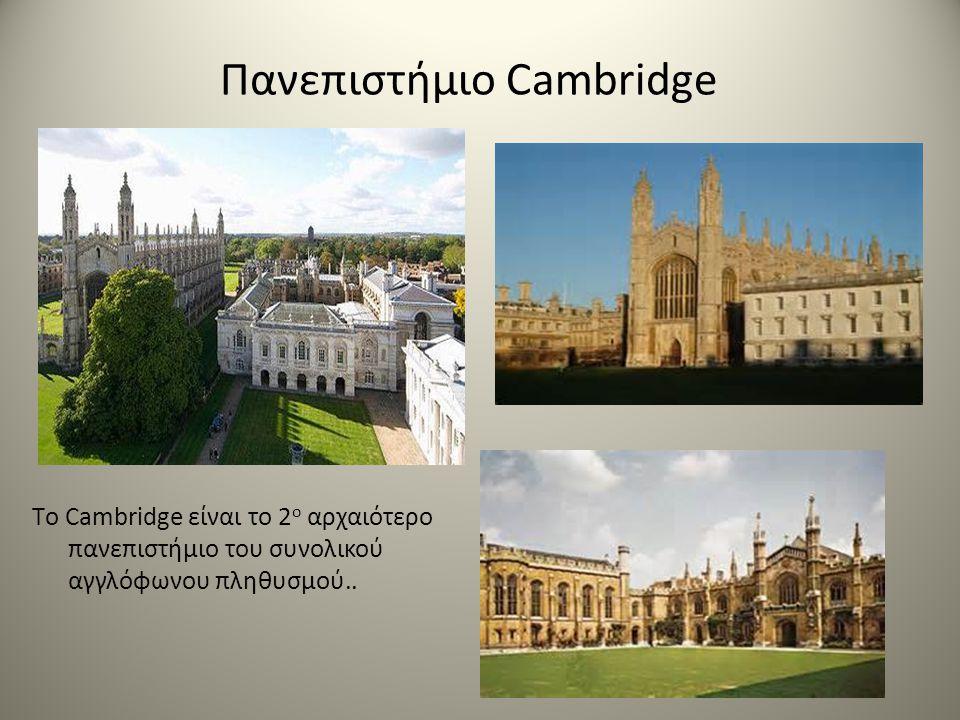 Πανεπιστήμιο Cambridge Τo Cambridge είναι το 2 ο αρχαιότερο πανεπιστήμιο του συνολικού αγγλόφωνου πληθυσμού..