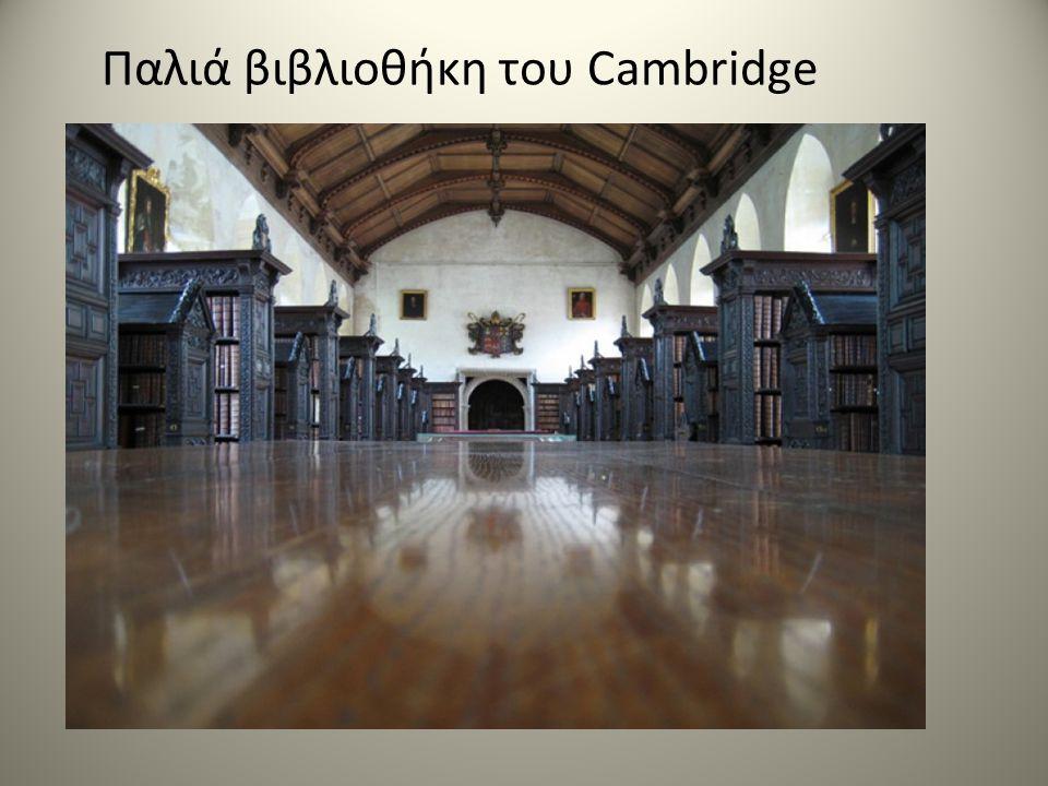Παλιά βιβλιοθήκη του Cambridge