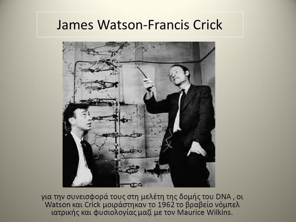 James Watson-Francis Crick για την συνεισφορά τους στη μελέτη της δομής του DNA, οι Watson και Crick μοιράστηκαν το 1962 το βραβείο νόμπελ ιατρικής και φυσιολογίας μαζί με τον Maurice Wilkins.