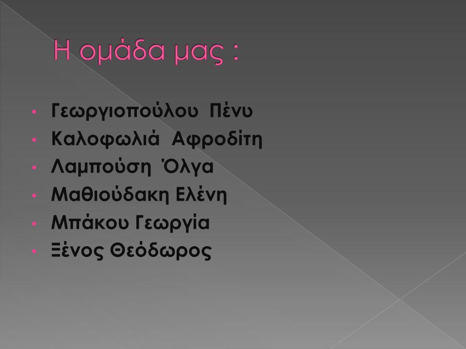 Γεωργιοπούλου Πένυ Καλοφωλιά Αφροδίτη Λαμπούση Όλγα Μαθιούδακη Ελένη Μπάκου Γεωργία Ξένος Θεόδωρος