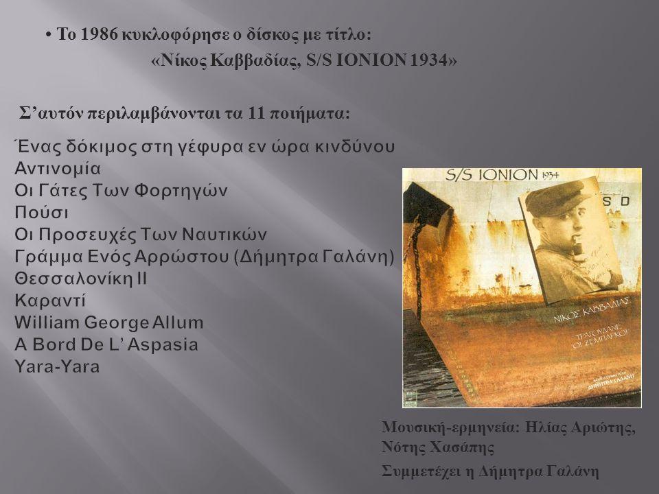 Το 1986 κυκλοφόρησε ο δίσκος με τίτλο : « Νίκος Καββαδίας, S/S IONION 1934» Σ ' αυτόν περιλαμβάνονται τα 11 ποιήματα : Μουσική-ερμηνεία: Ηλίας Αριώτης