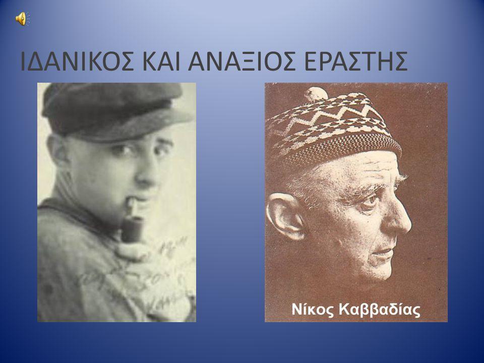 Το 1989 ο Δημήτρης Ζερβουδάκης μελοποιεί το : « Γράμμα στον ποιητή Καίσαρα Εμμανουήλ ».