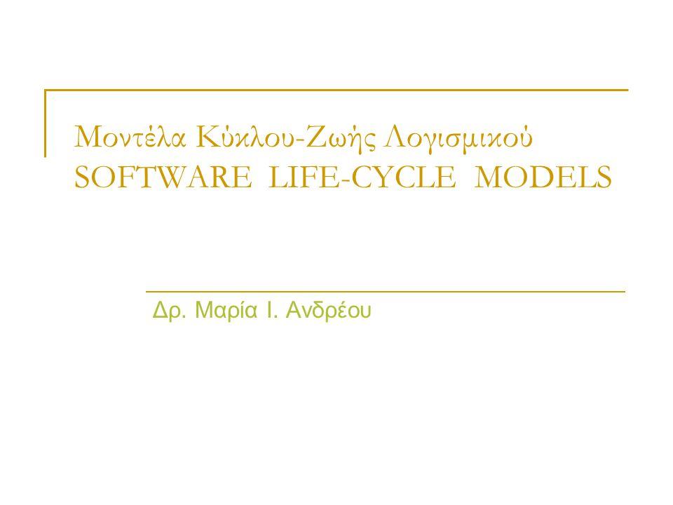 Τεχνολογία Υπολογισμού Δρ. Μαρία Ι. Ανδρέου 52 Σύγκριση των Life-Cycle Models (συνέχ.) Figure 2.12