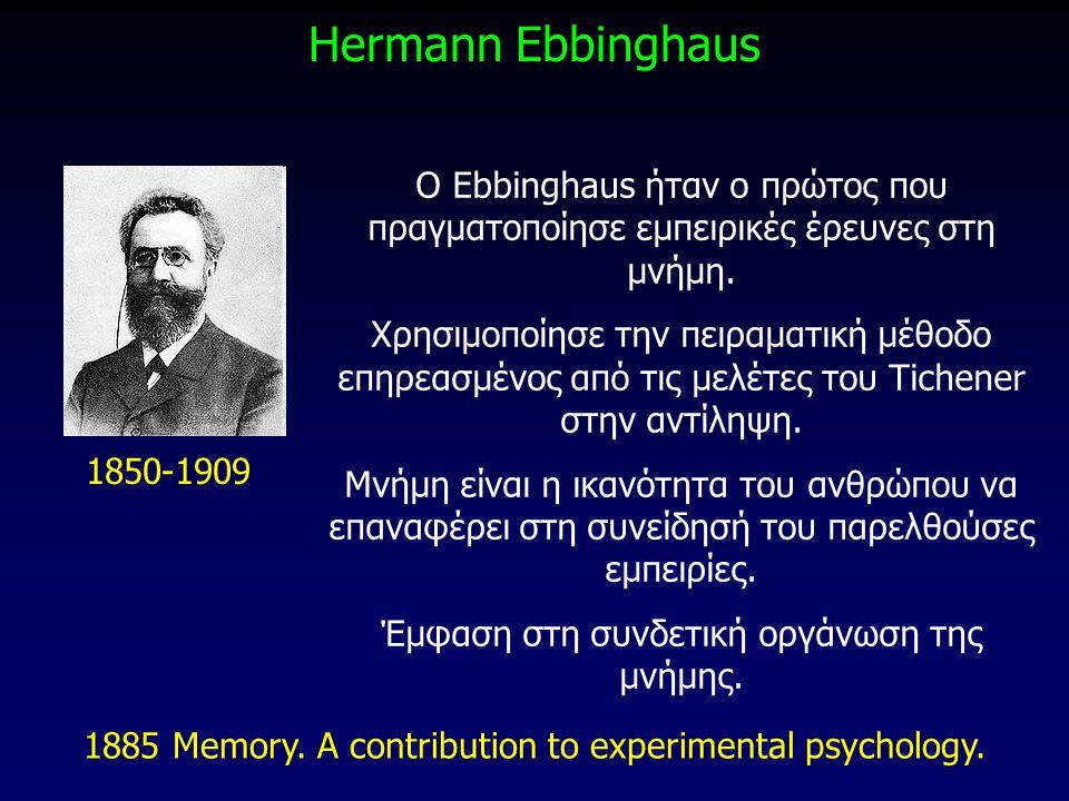 Hermann Ebbinghaus O Ebbinghaus ήταν ο πρώτος που πραγματοποίησε εμπειρικές έρευνες στη μνήμη. Χρησιμοποίησε την πειραματική μέθοδο επηρεασμένος από τ