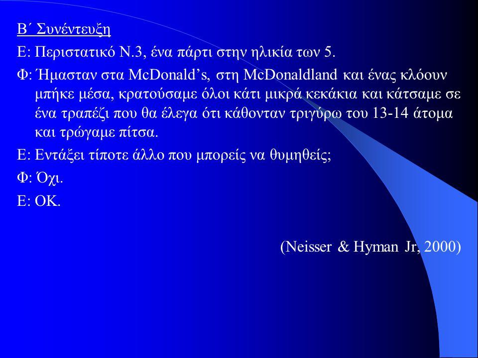 Β΄ Συνέντευξη Ε: Περιστατικό Ν.3, ένα πάρτι στην ηλικία των 5. Φ: Ήμασταν στα McDonald's, στη McDonaldland και ένας κλόουν μπήκε μέσα, κρατούσαμε όλοι
