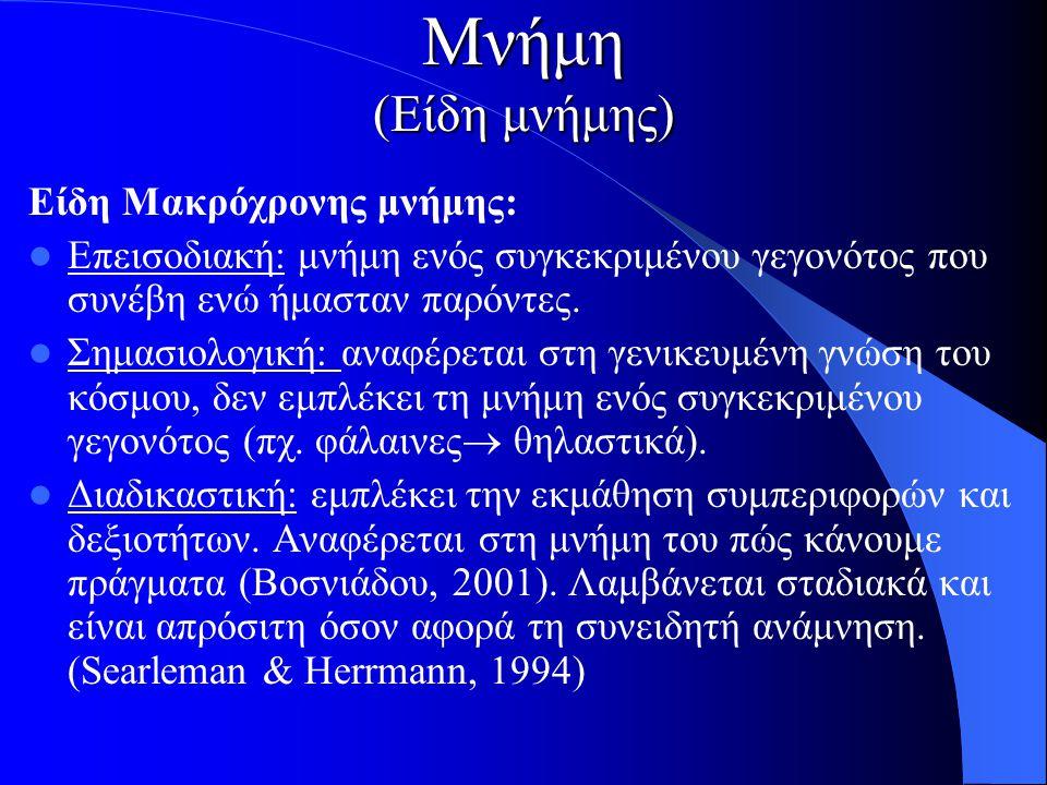 Επεισοδιακή μνήμη(Ορισμός) Ο Tulvin (1992) όρισε την επεισοδιακή μνήμη με βάση δύο χαρακτηριστικά: 1) ότι αποθηκεύει πληροφορίες σχετικά με χρονικά τοποθετημένα επεισόδια του παρελθόντος, και χώρο- χρονικές σχέσεις ανάμεσα σε αυτά τα γεγονότα , και 2) τα γεγονότα αποθηκεύονται πάντα σύμφωνα με την αυτοβιογραφική τους αναφορά στα ήδη υπάρχοντα περιεχόμενα του αποθηκευτικού χώρου της επεισοδιακής μνήμης .