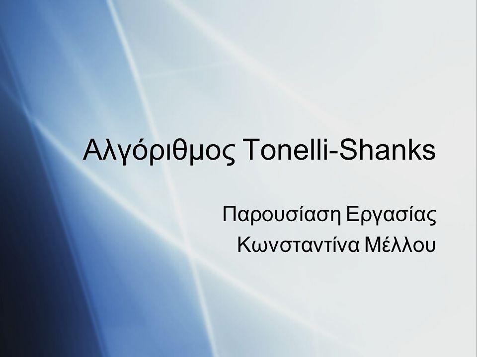 Δημιουργία Αλγορίθμου  1891: Αρχική ιδέα από τον Alberto Tonelli  1973: Ο Dan Shanks αναπτύσσει τον αλγόριθμο με βάση τη διαδικα- σία του Α.Tonelli  1891: Αρχική ιδέα από τον Alberto Tonelli  1973: Ο Dan Shanks αναπτύσσει τον αλγόριθμο με βάση τη διαδικα- σία του Α.Tonelli