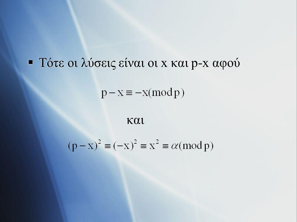  Τότε οι λύσεις είναι οι x και p-x αφού και  Τότε οι λύσεις είναι οι x και p-x αφού και