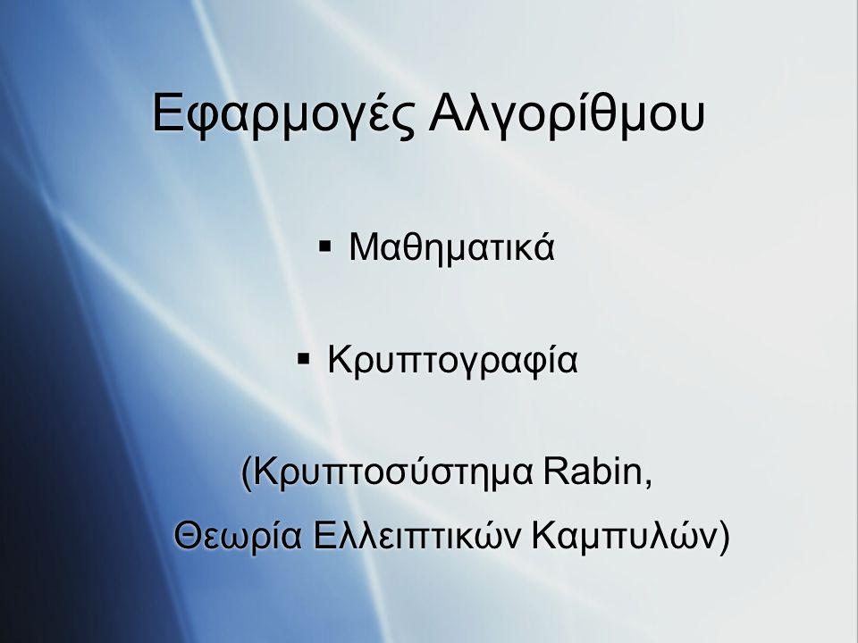 Εφαρμογές Αλγορίθμου  Μαθηματικά  Κρυπτογραφία (Κρυπτοσύστημα Rabin, Θεωρία Ελλειπτικών Καμπυλών)  Μαθηματικά  Κρυπτογραφία (Κρυπτοσύστημα Rabin,