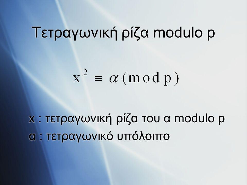 Τετραγωνική ρίζα modulo p x : τετραγωνική ρίζα του α modulo p α : τετραγωνικό υπόλοιπο x : τετραγωνική ρίζα του α modulo p α : τετραγωνικό υπόλοιπο