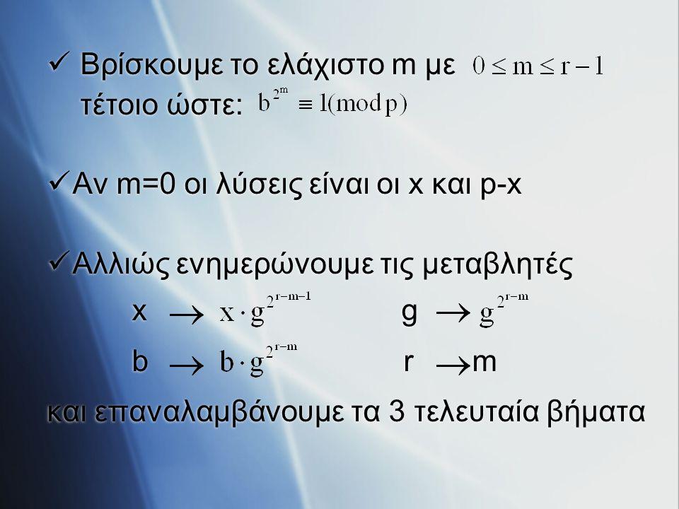 Βρίσκουμε το ελάχιστο m με τέτοιο ώστε: Αν m=0 οι λύσεις είναι οι x και p-x Αλλιώς ενημερώνουμε τις μεταβλητές x g b r m και επαναλαμβάνουμε τα 3 τελε