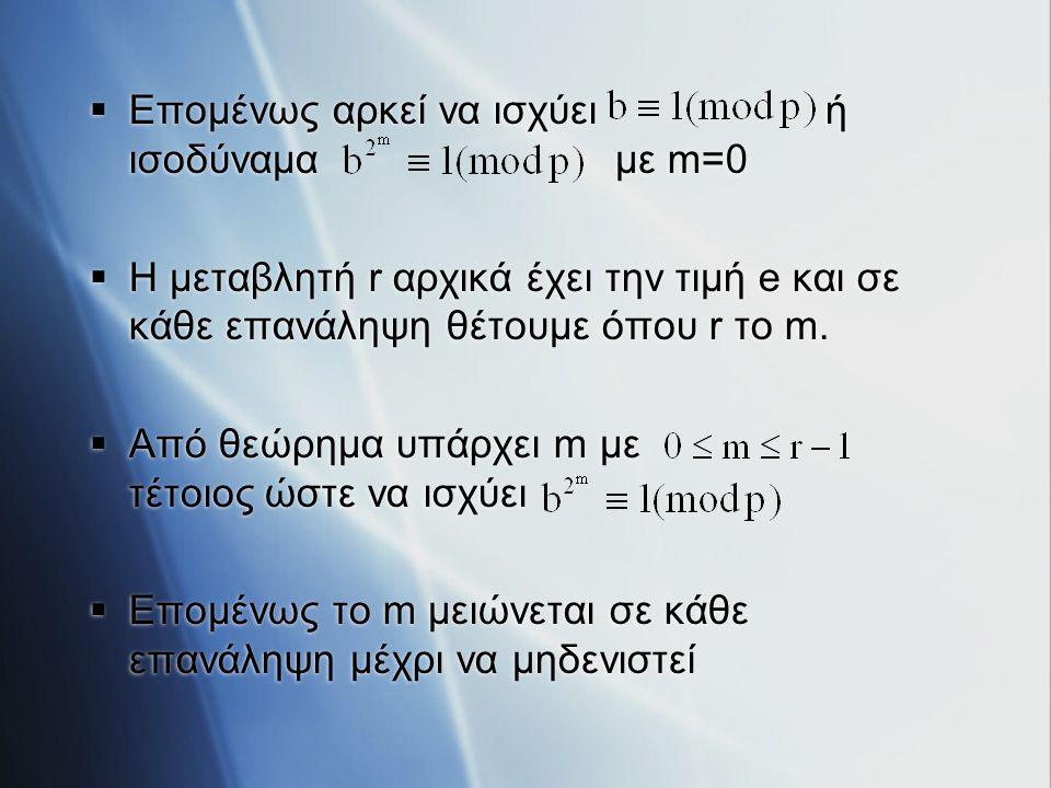  Επομένως αρκεί να ισχύει ή ισοδύναμα με m=0  Η μεταβλητή r αρχικά έχει την τιμή e και σε κάθε επανάληψη θέτουμε όπου r το m.  Από θεώρημα υπάρχει