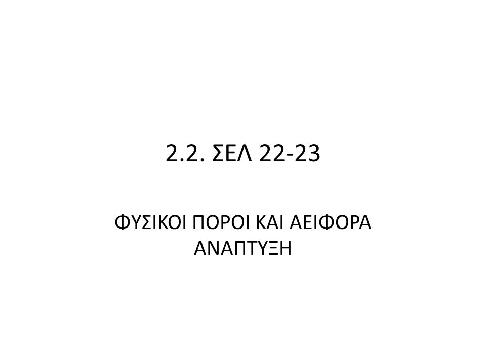 2.2. ΣΕΛ 22-23 ΦΥΣΙΚΟΙ ΠΟΡΟΙ ΚΑΙ ΑΕΙΦΟΡΑ ΑΝΑΠΤΥΞΗ