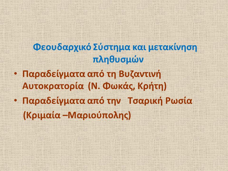Φεουδαρχικό Σύστημα και μετακίνηση πληθυσμών Παραδείγματα από τη Βυζαντινή Αυτοκρατορία (Ν. Φωκάς, Κρήτη) Παραδείγματα από την Τσαρική Ρωσία (Κριμαία