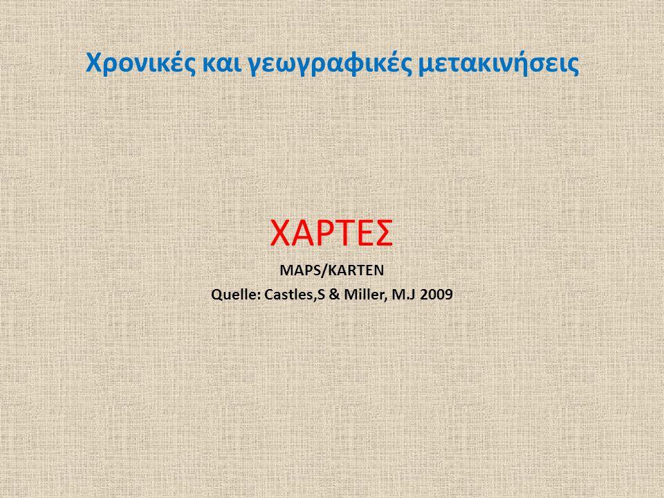 Χρονικές και γεωγραφικές μετακινήσεις ΧΑΡΤΕΣ MAPS/KARTEN Quelle: Castles,S & Miller, M.J 2009