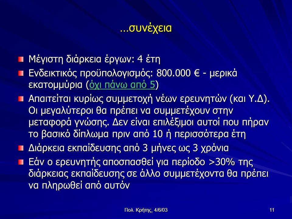 Πολ. Κρήτης, 4/6/03 11 …συνέχεια Μέγιστη διάρκεια έργων: 4 έτη Ενδεικτικός προϋπολογισμός: 800.000 € - μερικά εκατομμύρια (όχι πάνω από 5) Απαιτείται