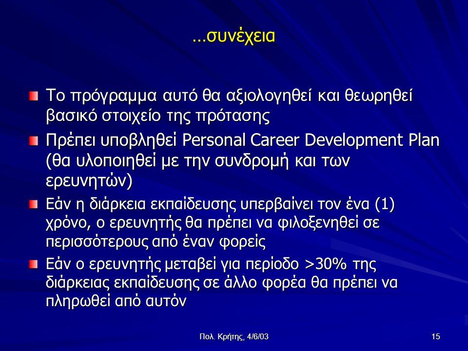 Πολ. Κρήτης, 4/6/03 15 …συνέχεια Το πρόγραμμα αυτό θα αξιολογηθεί και θεωρηθεί βασικό στοιχείο της πρότασης Πρέπει υποβληθεί Personal Career Developme
