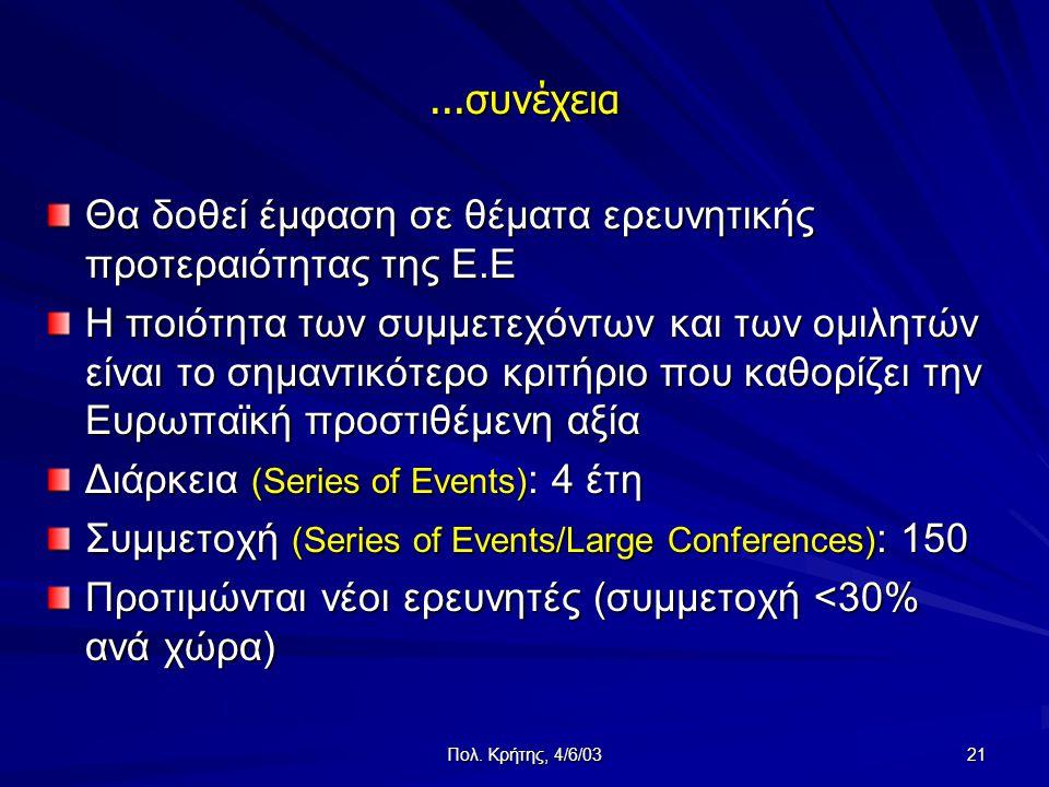 Πολ. Κρήτης, 4/6/03 21...συνέχεια Θα δοθεί έμφαση σε θέματα ερευνητικής προτεραιότητας της Ε.Ε Η ποιότητα των συμμετεχόντων και των ομιλητών είναι το