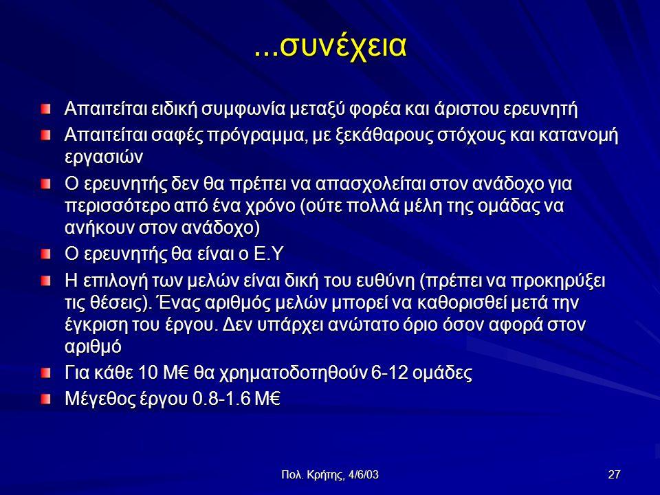 Πολ. Κρήτης, 4/6/03 27...συνέχεια Απαιτείται ειδική συμφωνία μεταξύ φορέα και άριστου ερευνητή Απαιτείται σαφές πρόγραμμα, με ξεκάθαρους στόχους και κ