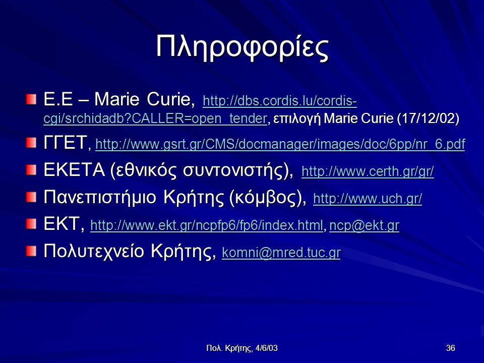 Πολ. Κρήτης, 4/6/03 36 Πληροφορίες Ε.Ε – Μarie Curie, http://dbs.cordis.lu/cordis- cgi/srchidadb?CALLER=open_tender, επιλογή Marie Curie (17/12/02) ht