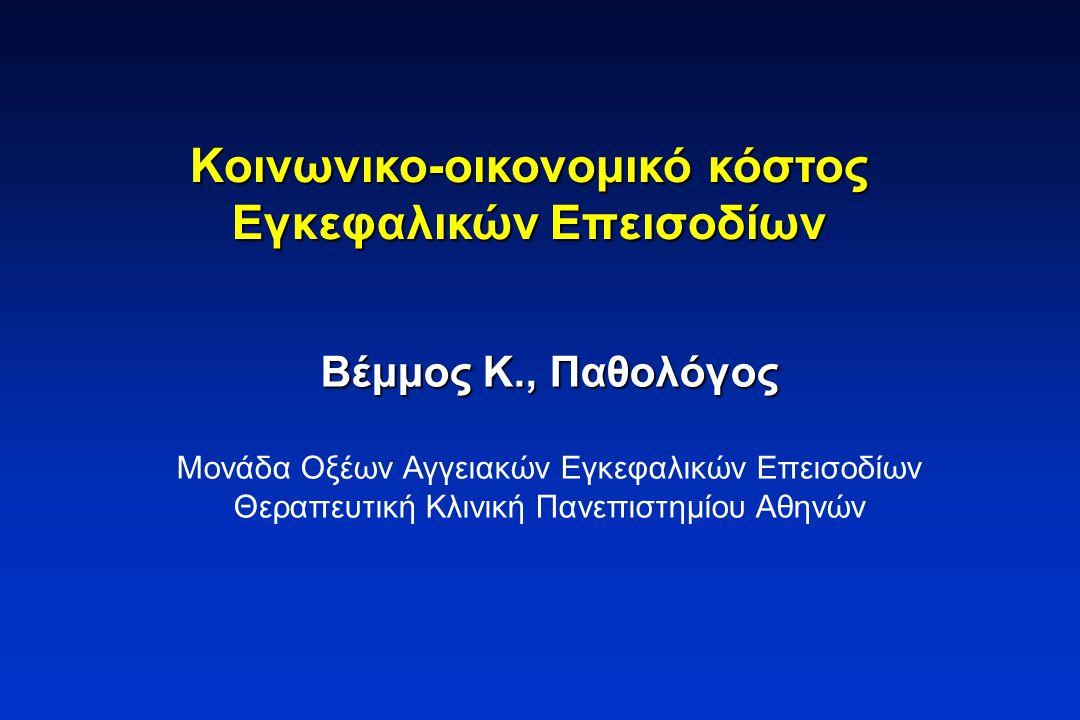 1 Guillot F, Moulard O.Circulation. 1998: 98(Suppl 1):1421.