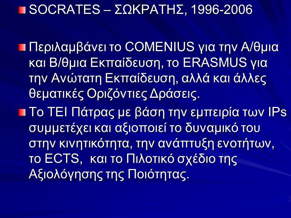 SOCRATES – ΣΩΚΡΑΤΗΣ, 1996-2006 Περιλαμβάνει το COMENIUS για την Α/θμια και Β/θμια Εκπαίδευση, το ERASMUS για την Ανώτατη Εκπαίδευση, αλλά και άλλες θε