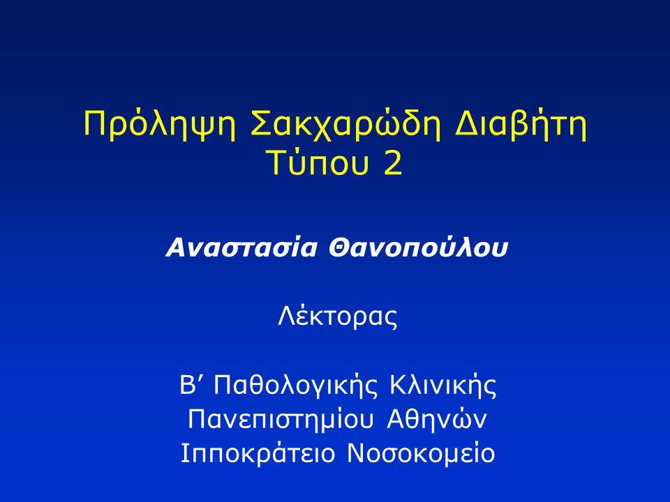 Πρόληψη Σακχαρώδη Διαβήτη Τύπου 2 Αναστασία Θανοπούλου Λέκτορας Β' Παθολογικής Κλινικής Πανεπιστημίου Αθηνών Ιπποκράτειο Νοσοκομείο