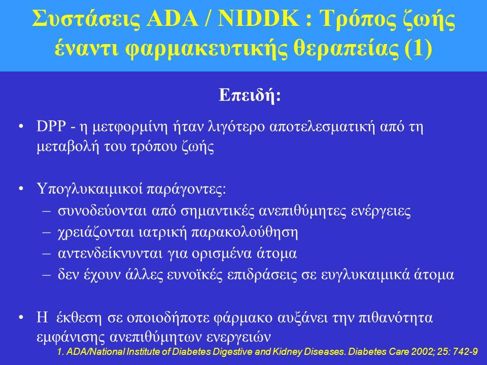 Συστάσεις ADA / NIDDK : Τρόπος ζωής έναντι φαρμακευτικής θεραπείας (1) Επειδή: DPP - η μετφορμίνη ήταν λιγότερο αποτελεσματική από τη μεταβολή του τρό