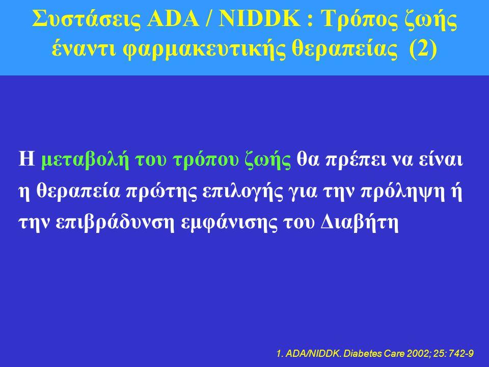 Συστάσεις ADA / NIDDK : Τρόπος ζωής έναντι φαρμακευτικής θεραπείας (2) Η μεταβολή του τρόπου ζωής θα πρέπει να είναι η θεραπεία πρώτης επιλογής για τη
