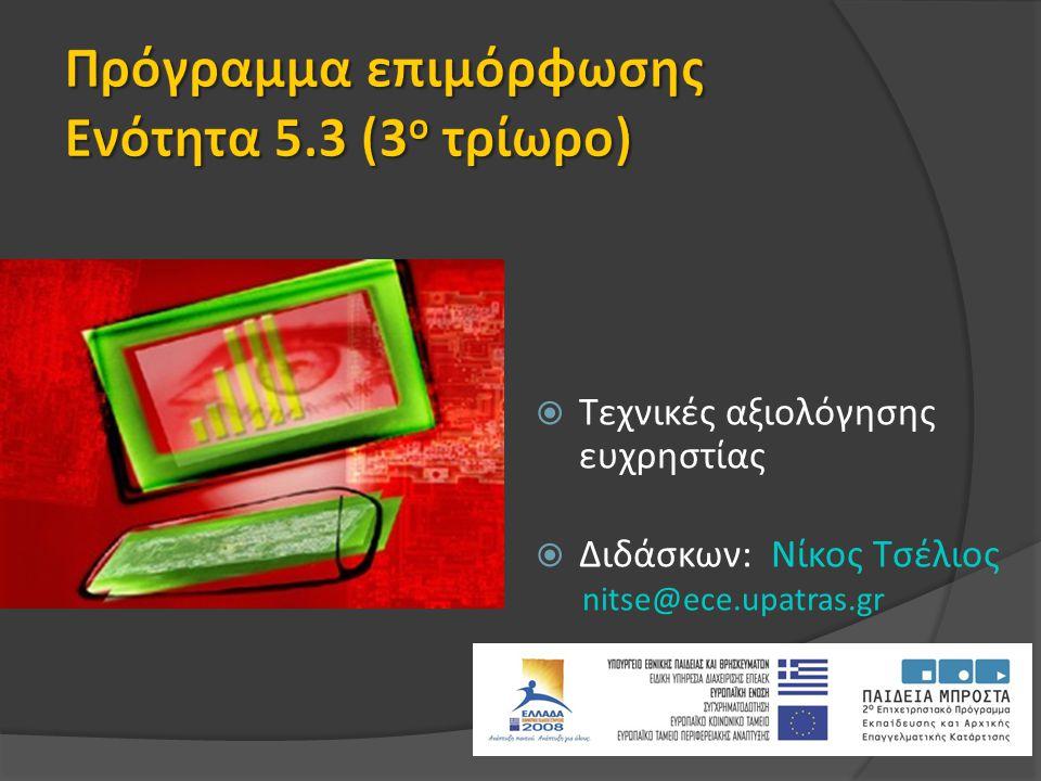  Τεχνικές αξιολόγησης ευχρηστίας  Διδάσκων: Nίκος Τσέλιος nitse@ece.upatras.gr