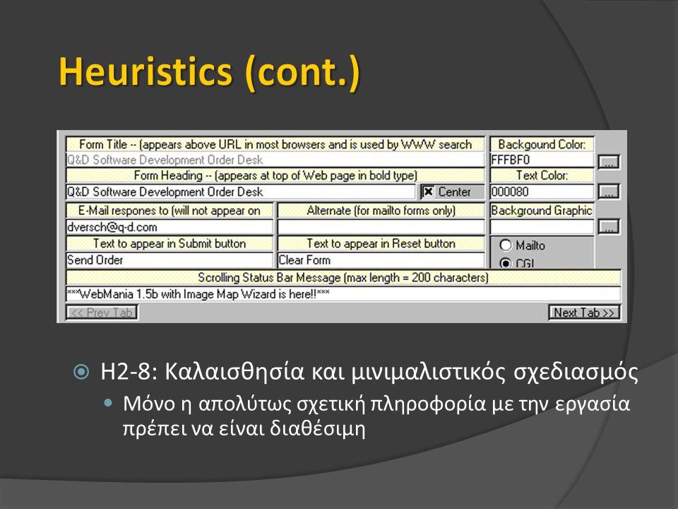  H2-8: Καλαισθησία και μινιμαλιστικός σχεδιασμός Μόνο η απολύτως σχετική πληροφορία με την εργασία πρέπει να είναι διαθέσιμη
