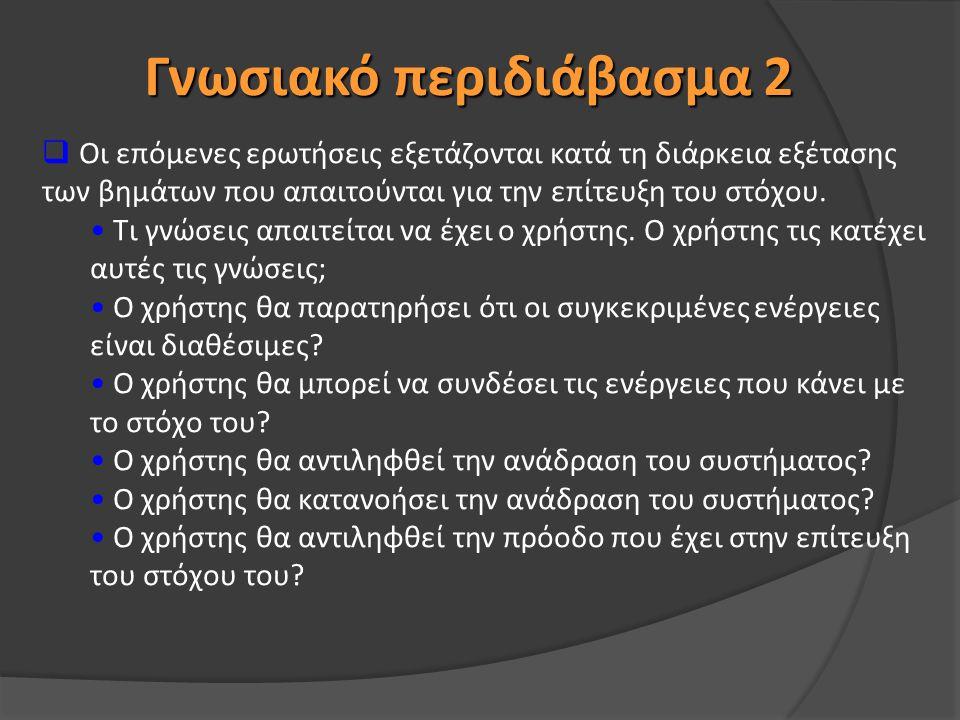  Οι επόμενες ερωτήσεις εξετάζονται κατά τη διάρκεια εξέτασης των βημάτων που απαιτούνται για την επίτευξη του στόχου.