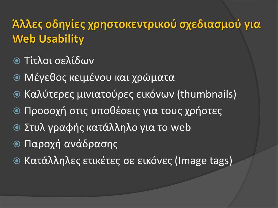  Τίτλοι σελίδων  Μέγεθος κειμένου και χρώματα  Καλύτερες μινιατούρες εικόνων (thumbnails)  Προσοχή στις υποθέσεις για τους χρήστες  Στυλ γραφής κατάλληλο για το web  Παροχή ανάδρασης  Κατάλληλες ετικέτες σε εικόνες (Image tags)