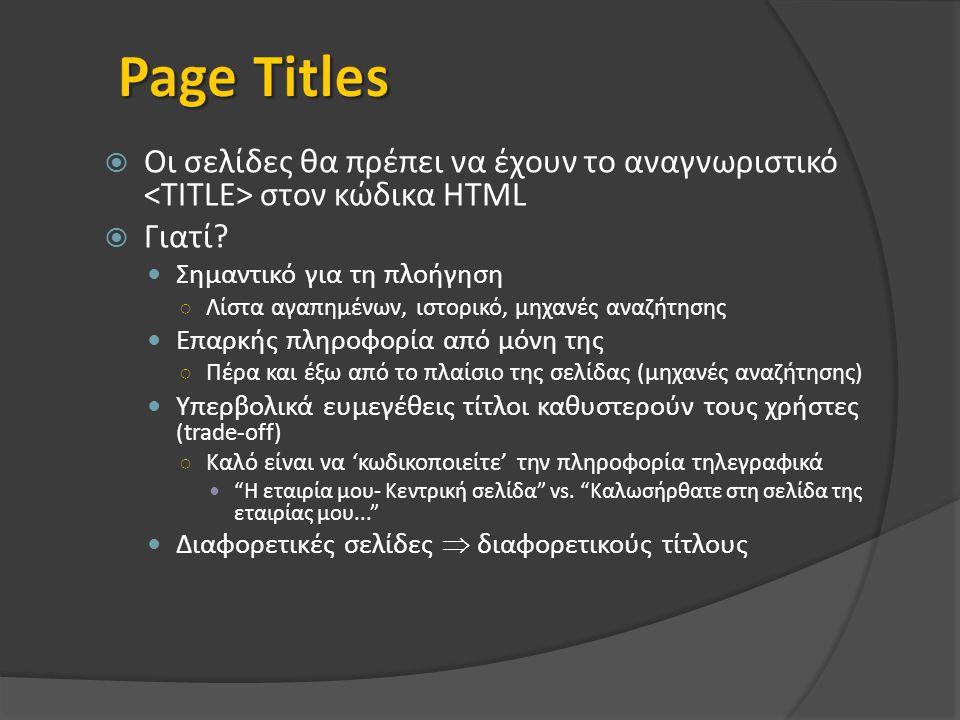  Οι σελίδες θα πρέπει να έχουν το αναγνωριστικό στον κώδικα HTML  Γιατί.