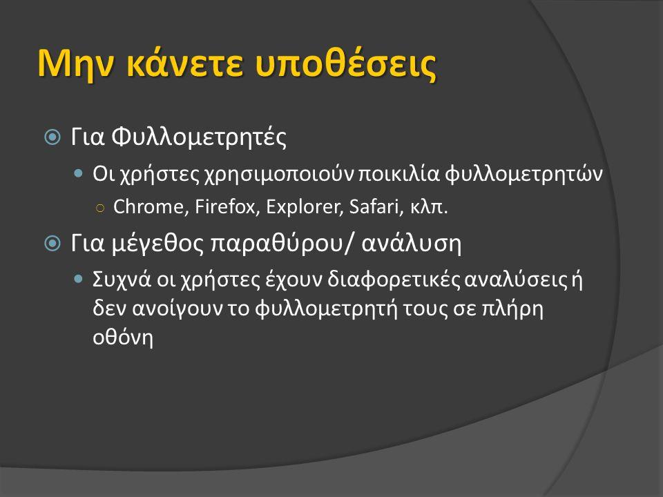  Για Φυλλομετρητές Οι χρήστες χρησιμοποιούν ποικιλία φυλλομετρητών ○ Chrome, Firefox, Explorer, Safari, κλπ.