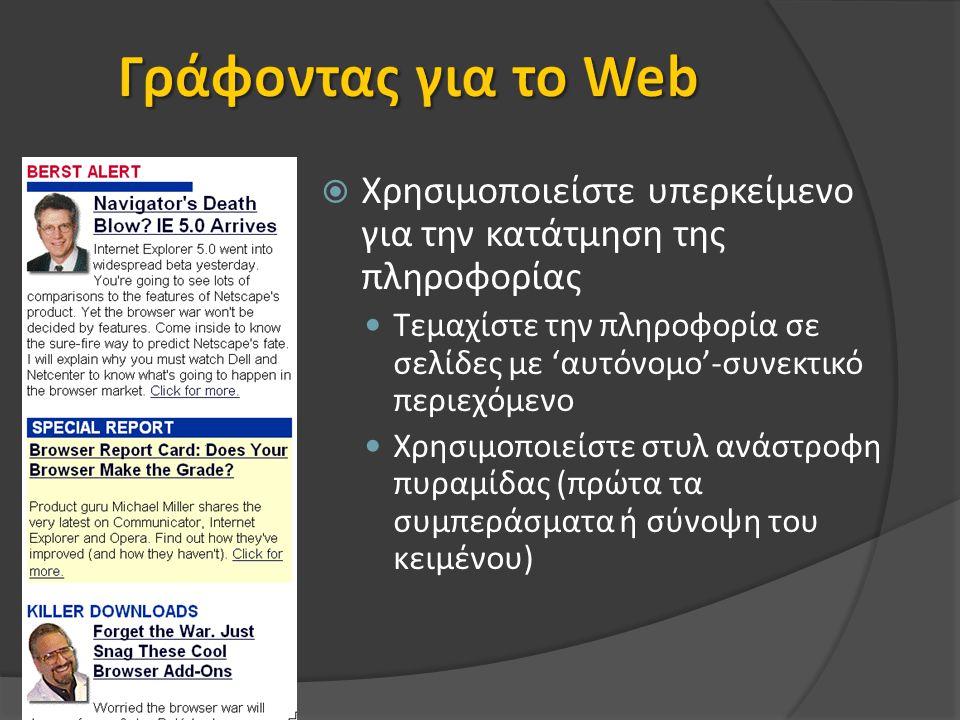  Χρησιμοποιείστε υπερκείμενο για την κατάτμηση της πληροφορίας Τεμαχίστε την πληροφορία σε σελίδες με 'αυτόνομο'-συνεκτικό περιεχόμενο Χρησιμοποιείστε στυλ ανάστροφη πυραμίδας (πρώτα τα συμπεράσματα ή σύνοψη του κειμένου)
