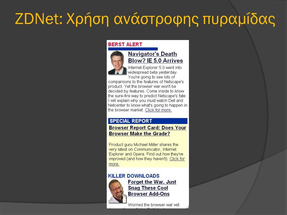 ZDNet: Χρήση ανάστροφης πυραμίδας