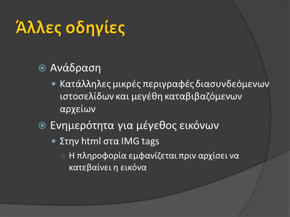  Ανάδραση Κατάλληλες μικρές περιγραφές διασυνδεόμενων ιστοσελίδων και μεγέθη καταβιβαζόμενων αρχείων  Ενημερότητα για μέγεθος εικόνων Στην html στα IMG tags ○ Η πληροφορία εμφανίζεται πριν αρχίσει να κατεβαίνει η εικόνα
