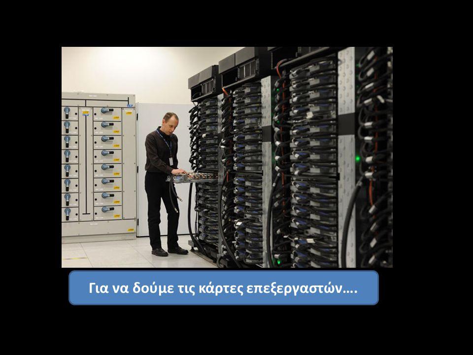 Για να δούμε τις κάρτες επεξεργαστών….