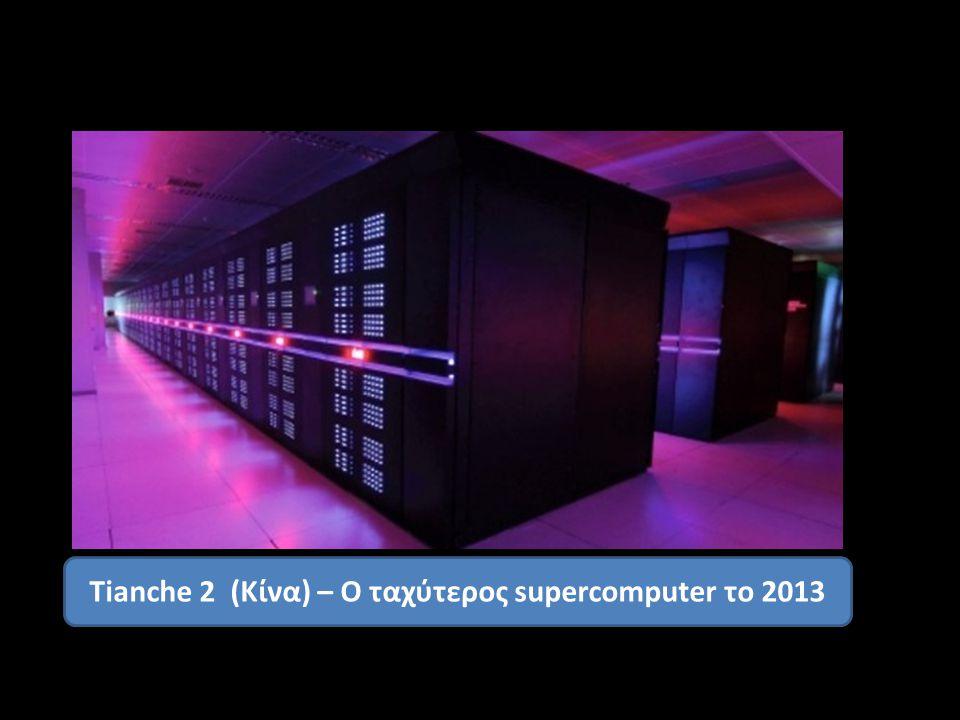 Tianche 2 (Κίνα) – Ο ταχύτερος supercomputer το 2013