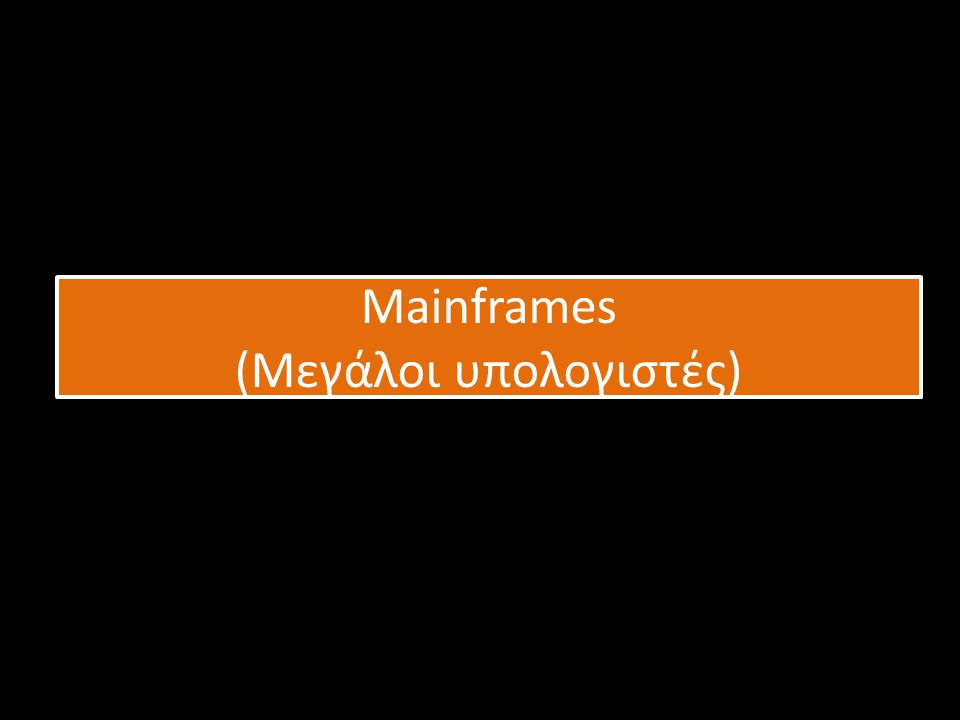 Mainframes (Μεγάλοι υπολογιστές)