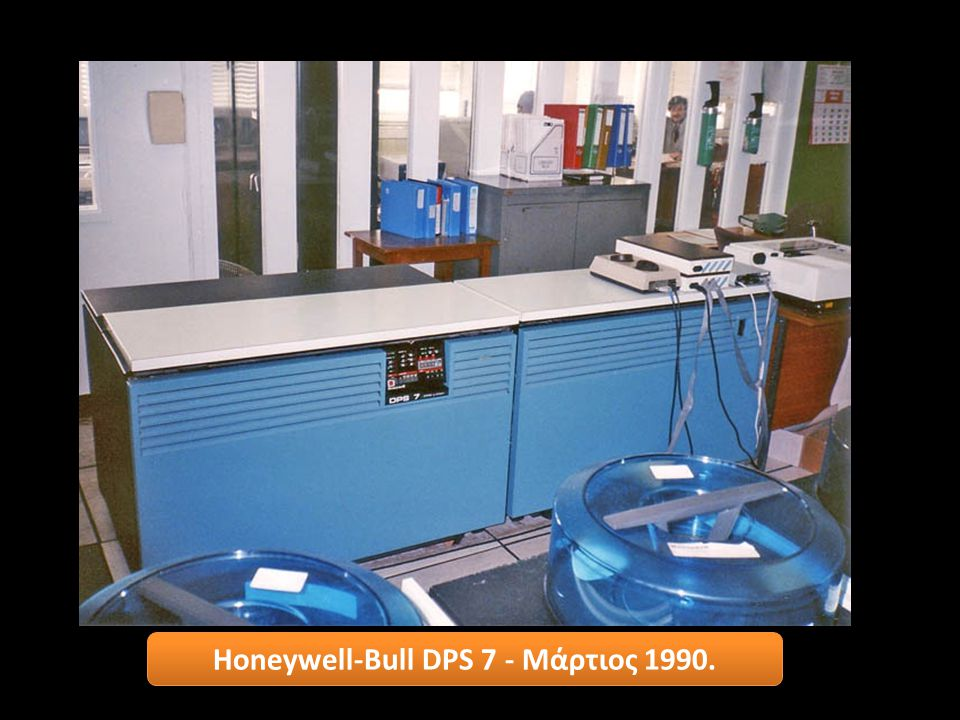 Honeywell-Bull DPS 7 - Μάρτιος 1990.