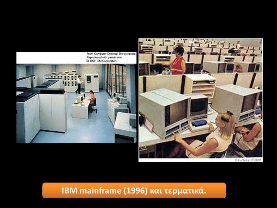 ΙΒΜ mainframe (1996) και τερματικά.