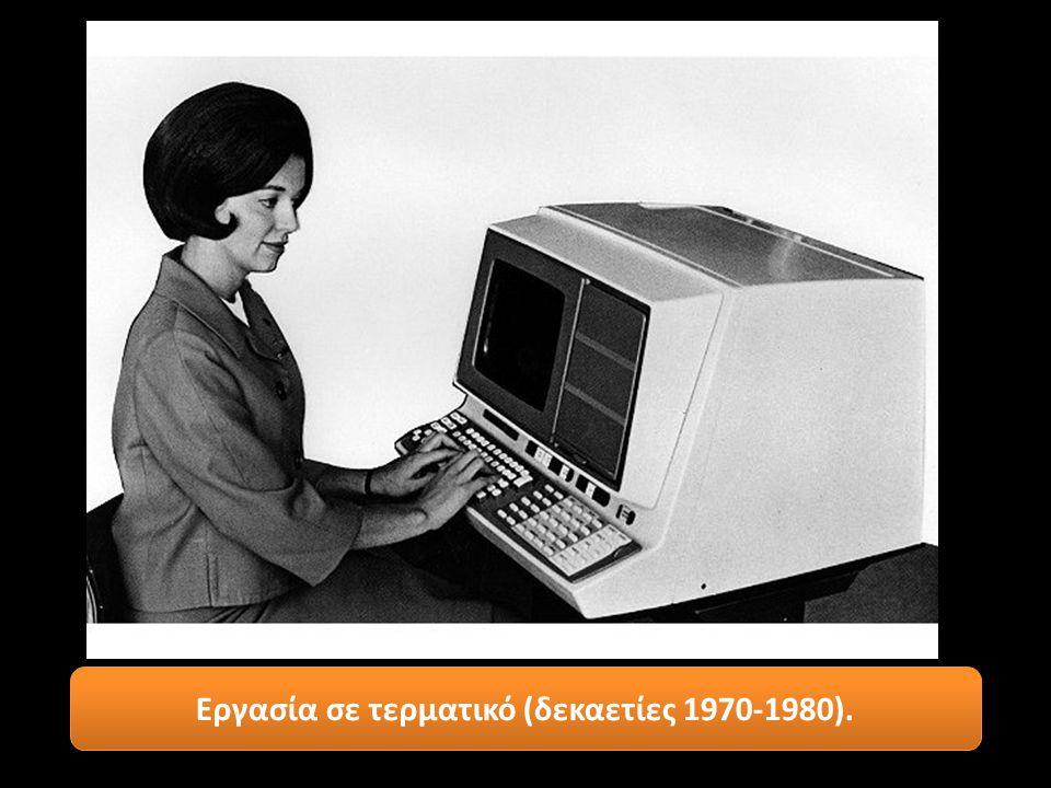 Εργασία σε τερματικό (δεκαετίες 1970-1980).