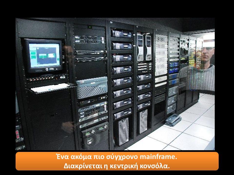 Ένα ακόμα πιο σύγχρονο mainframe. Διακρίνεται η κεντρική κονσόλα. Ένα ακόμα πιο σύγχρονο mainframe. Διακρίνεται η κεντρική κονσόλα.