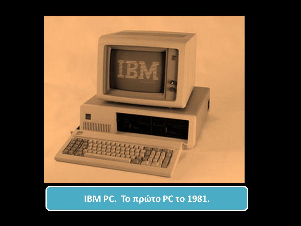 IBM PC. Το πρώτο PC το 1981.