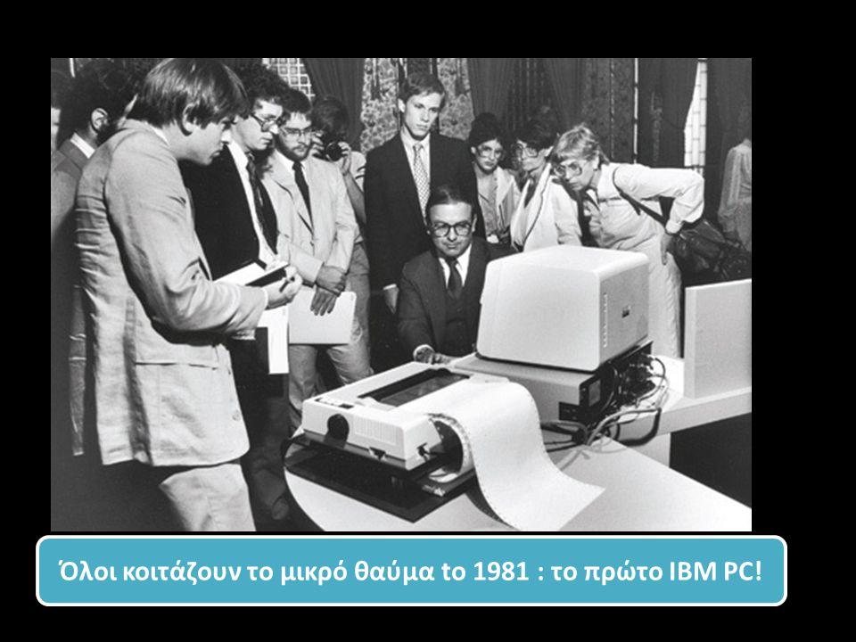 Όλοι κοιτάζουν το μικρό θαύμα to 1981 : το πρώτο IBM PC!